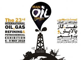 نمایشگاه نفت و گاز تهران